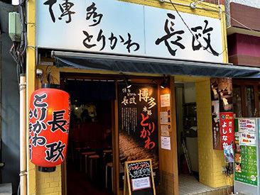 博多とりかわ長政 人形町店 main image