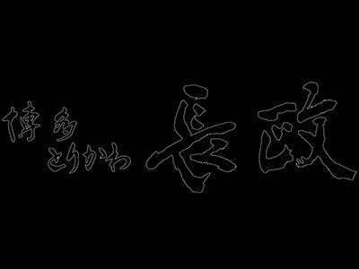 博多とりかわ長政 四ッ谷店 sub1 image