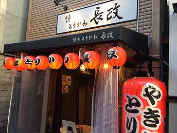 博多とりかわ長政 新橋店 main image