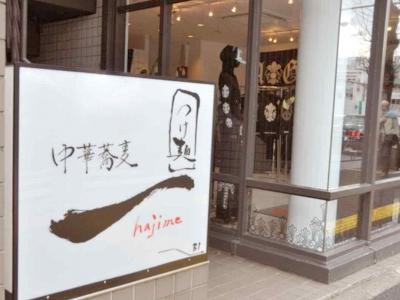 一(hajime ) sub1 image