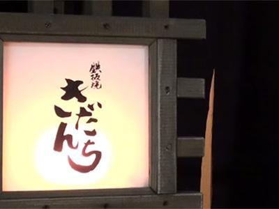 【西麻布 バイト・アルバイト大募集☆ 鉄板焼きのお仕事】きだんち sub3 image