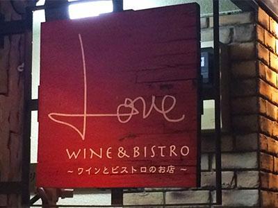 【二子玉川】LOVE ワイン&ビストロ main image