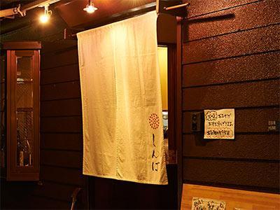 【小伝馬町 バイト・社員募集☆】おでん 季節料理と静岡おでん しんば sub2 image