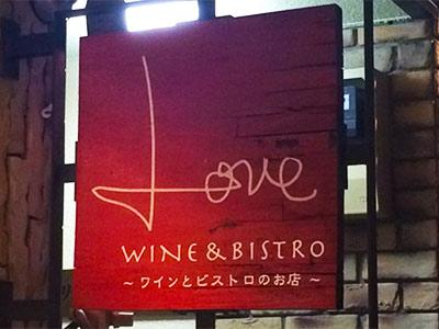 【二子玉川】LOVE ワイン&ビストロ sub4 image