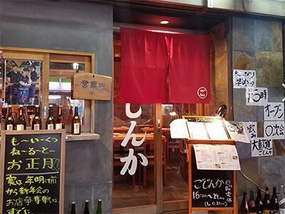 【立川 日本酒居酒屋】ごじんか main image