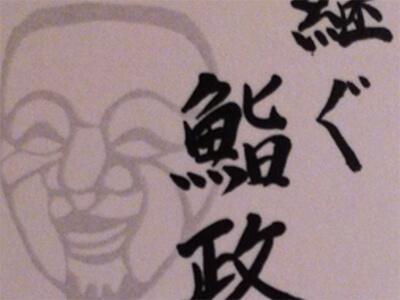 【新宿 四谷三丁目 バイト・社員募集 お寿司】継ぐ鮨政 sub3 image