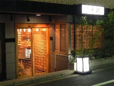 【新宿 四谷三丁目 バイト・社員募集 お寿司】継ぐ鮨政 sub1 image
