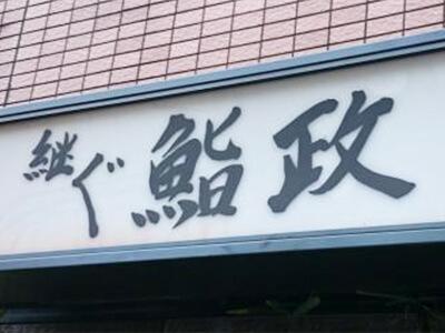【新宿 四谷三丁目 バイト・社員募集 お寿司】継ぐ鮨政 sub4 image