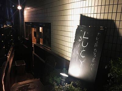 【駒場東大前 カレー】ルーシー (LUCY) main image