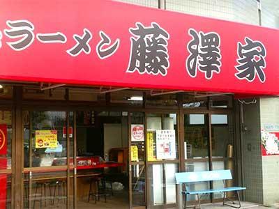 【平塚 バイト・アルバイト募集 ☆ ラーメン】つけ麺 愛染 I-zen アイゼン sub3 image