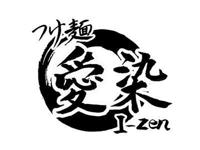 【平塚 バイト・アルバイト募集 ☆ ラーメン】つけ麺 愛染 I-zen アイゼン sub4 image