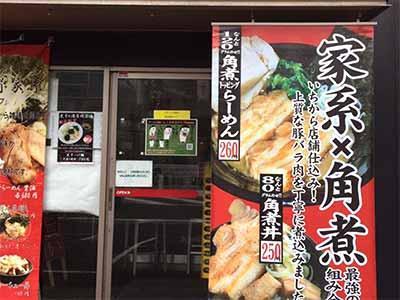【東戸塚 バイト・アルバイト募集☆】ラーメン 麺家 鶏豚大将 横浜東戸塚店 sub1 image