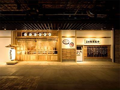 【表参道 社員募集】うどん居酒屋 二◯加屋長介 ニワカヤチョウスケ 青山店 sub2 image