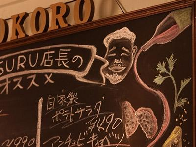【笹塚 串揚げ スタッフ募集】串揚げバル KoKoRo ココロ main image