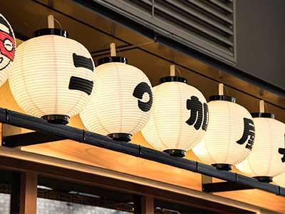 【中目黒 バイト・社員募集 】うどん居酒屋のお仕事 ニワカヤチョウスケ main image