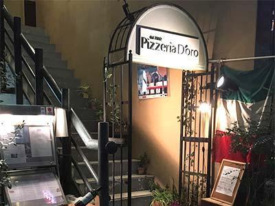 【新宿 バイト・パート・社員募集 本格ピザのお仕事】イタリアンピッツェリアドォーロ main image