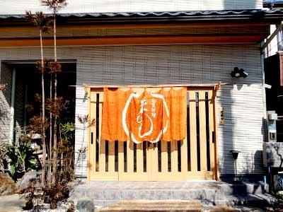 【小手指 新所沢のパート・バイト・社員募集 和食・割烹料理】旬菜料理 花もも main image