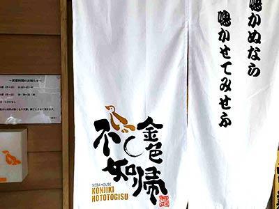【新宿御苑 社員募集】SOBA HOUSE 金色不如帰 ラーメン店 main image