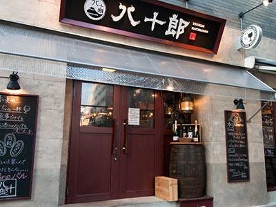 東京ワインバル八十郎 築地店 sub2 image