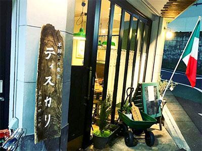 【不動前 ティスカリ Tiscali】系列店渋谷タロス sub4 image