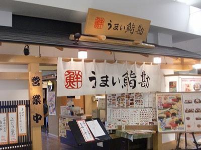 うまい鮨勘 栃木・宇都宮ベルモール支店 sub2 image