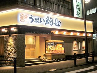 【熱海 お寿司 社員・バイト募集】うまい鮨勘 main image