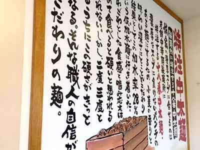 【三郷 パート アルバイト・社員募集】濃厚とんこつラーメン 誠家 sub1 image