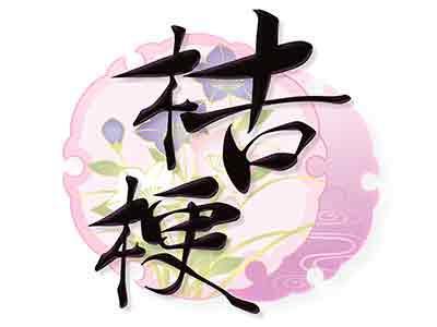 桔梗 main image